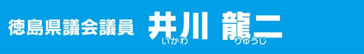 徳島県議会議員井川龍二